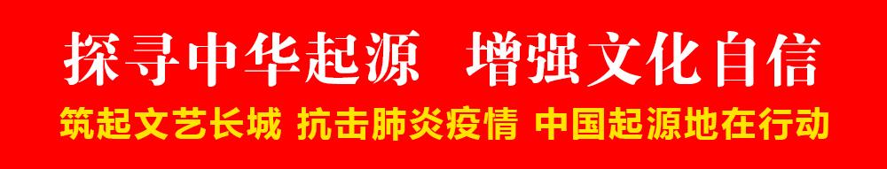 """""""筑起文艺长城,抗击肺炎疫情,中国起源地在行动""""作品征集通知"""